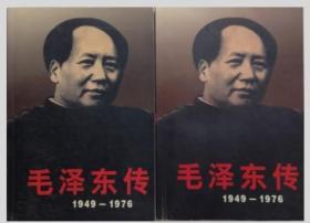正版精装 毛泽东传上下1949-1976 逄先知金冲及 中央文献2003年