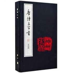 唐诗三百首线装大字本1函4册宣纸线装繁体竖排 中华书局全新正版