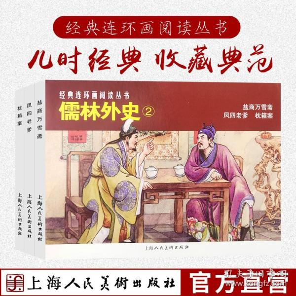 儒林外史(2)——经典连环画阅读丛书