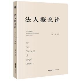 法人概念论 冯珏 法律出版社