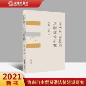 海南自由贸易港法制建设研究