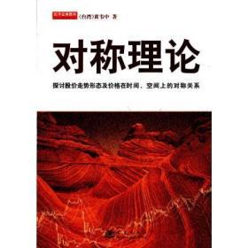 【地震出版社】对称理论