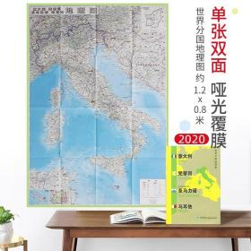 意大利梵蒂冈圣马力诺马耳他/世界分国地理图
