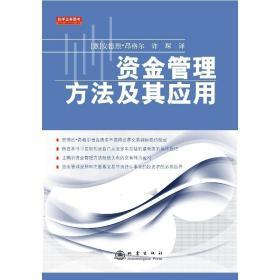 正版 资金管理方法及其应用 昂格尔著 地震 hzl