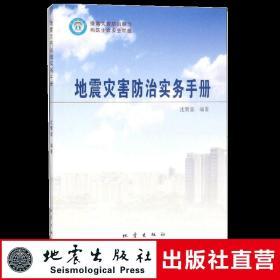 正版 地震灾害防治实务手册 沈繁銮著 地震 hzl