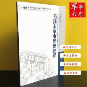 《毛泽东军事思想教程》军事科学院硕士研究生系列教材 第二版
