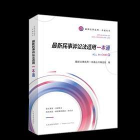 正版现货 2020新书 民事诉讼法适用一本通 人民法院出版社 9787510918018