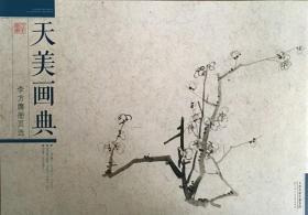 正版 天美画典 李方膺册页选 天津人民美术出版