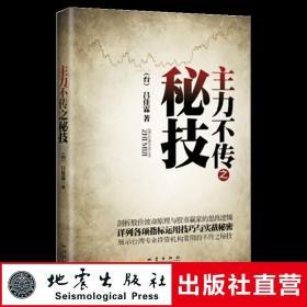 正版 主力不传之秘技 吕佳霖著 金融经管励志金融投资书籍 聪明的投资者 地震