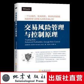 正版 交易风险管理与控制原理 格兰特著 经管励志股票投资期货 管理学理论书籍 卓有成效的管理者 地震