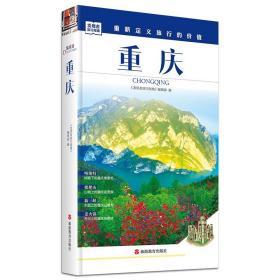 重庆市旅游攻略指南图书 正版现货重新定义旅行的价值 长江三峡 仙女山等地旅行指南深度旅游景区文化读本 历史地理自驾游摄影书籍