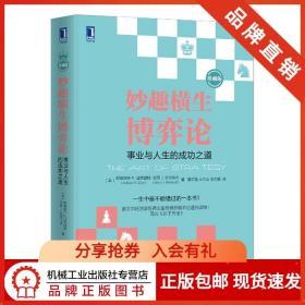4856367 正版现货妙趣横生博弈论:事业与人生的成功之道(珍藏版)/企业管理/经济管理/经济学理论书籍 事业与人生的成功之