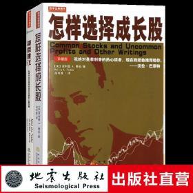 正版 套装2册 操盘建议 全球杰出交易员的成功实践和心路历程 怎样选择成长股 珍藏版 股票期货 金融投资书籍 地震