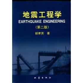正版 地震工程学 第二版 胡聿贤著 地震 hzl