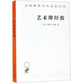 艺术即经验[美] 约翰·杜威 著/汉译世界学术名著丛书