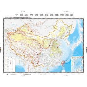 【地震出版社】中国及邻近地区地震构造图