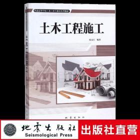 正版 土木工程施工 编委会 地震 hzl