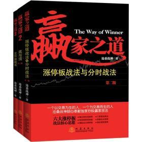 正版 套装3册:赢家之道 涨停板战法与分时战法 *2版 赢家之道2 底与顶 赢家之道3 主升浪战法 沧桑战神 地震 hzl