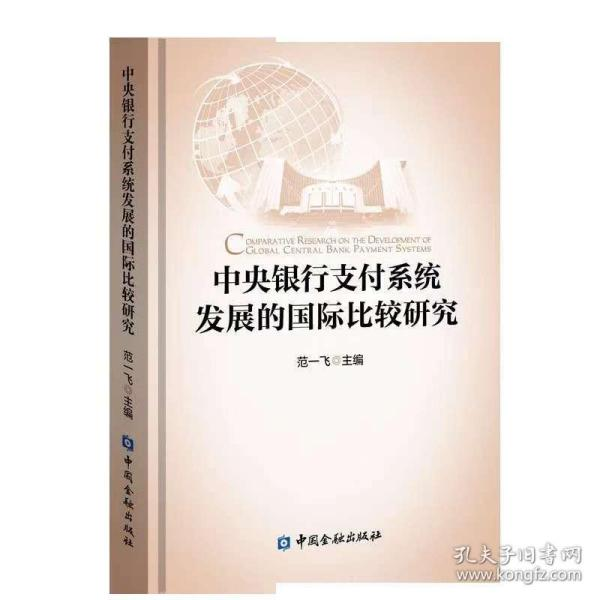 中央银行支付系统发展的国际比较研究(四色精装)