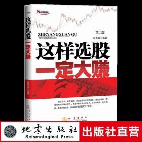 正版 这样选股一定大赚 彭家富著 股票投资期货 金融投资书籍 聪明的投资者 地震
