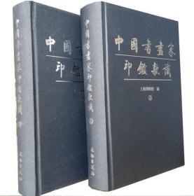 中国书画家印鉴款识(上下)全二册 上海博物馆 编 印章玺印篆刻印谱 文物出版