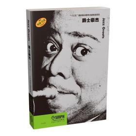 """正版 爵士豪杰 20世纪作曲家系列 12位爵士乐大师的生活 珍贵的作曲家传记 """"十三五"""" 国家重点图书出版规划项目 上海音乐"""