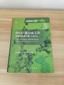 正版 实验室解决方案·DNA-蛋白质互作:原理与实验方案(原著第