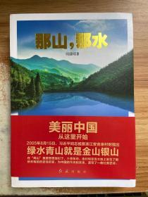 正版 那山,那水:美丽中国从这里开始