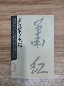 正版 萧红散文名篇