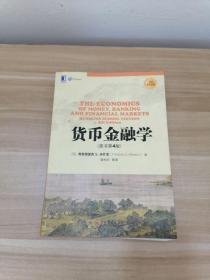 正版 货币金融学(美国商学院版 原书第4版)