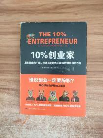 正版 10%创业家:上班创业两不误,移动互联时代工薪族的财务自由?