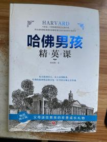 正版 哈佛男孩精英课