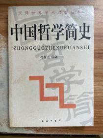 正版 中国哲学简史