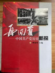 正版 再回首:中国共产党历史新探