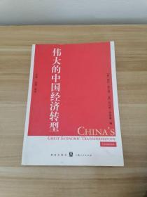 正版 伟大的中国经济转型