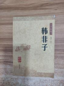 正版 韩非子:中华经典藏书