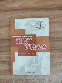 正版 房地产诉讼实务/民事诉讼实务丛书
