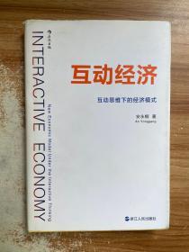 正版 互动经济 : 互动思维下的经济模式 INTERACTIVE ECONOMY: Ec