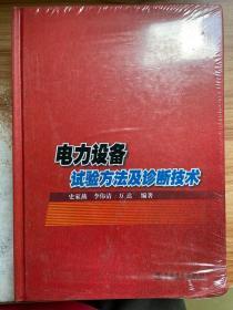 正版 电力设备试验方法及诊断技术