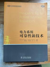 正版 电力系统可靠性新技术