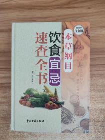 正版 本草纲目 饮食宜忌速查全书(超值全彩白金版)