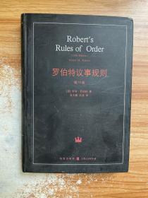 正版 罗伯特议事规则