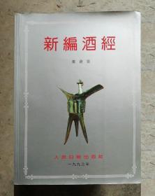 新编酒经(秦含章著)