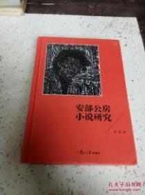 【正版】安部公房小说研究