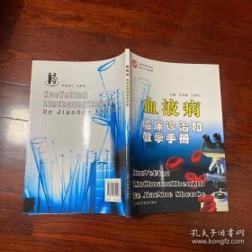 【正版】血液病临床诊治和教学手册