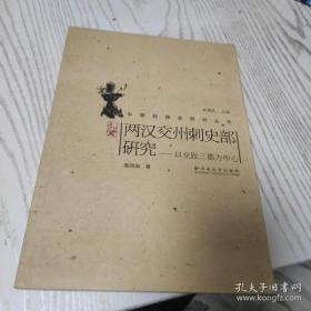 【正版】两汉交州刺史部研究