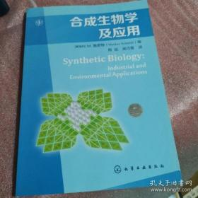 【正版】合成生物学及应用