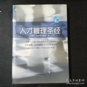 【正版】人才管理圣经
