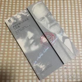 【正版】弗洛伊德与莎乐美通信集