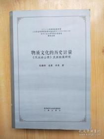 【正版】物质文化的历史计量《天水冰山录》及其拓展研究